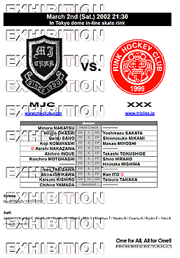 exhibition_match_20020302.png